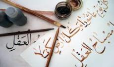 Seminar za profesore arapskog jezika